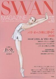 SWAN MAGAZINE Vol.60(60) 2020年夏号 [ 有吉京子ほか ]