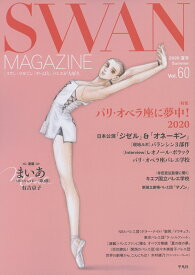 SWAN MAGAZINE Vol.60 2020年夏号 [ 有吉 京子ほか ]