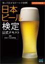 日本ビール検定公式テキスト 2016年6月改訂版 知って広がるビールの世界! [ 日本ビール文化研究会 ]