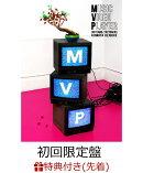 【先着特典】MVP(初回限定盤)(桑田佳祐「MVP」オリジナルクリアファイル付き)
