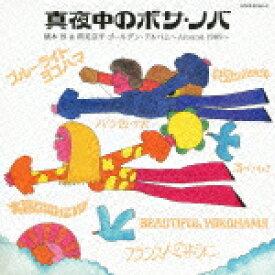 真夜中のボサ・ノバ 橋本淳&筒美京平 ゴールデン・アルバム Around 1969 [ (V.A.) ]