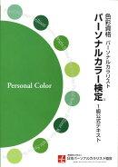 パーソナルカラー検定1級公式テキスト