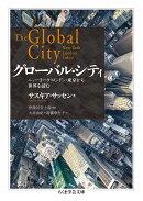 グローバル・シティ