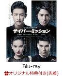 【楽天ブックス限定先着特典】サイバー・ミッション(特製チケットホルダー(オリジナルカラー:赤)付き)【Blu-ray】