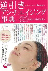 【バーゲン本】逆引きアンチエイジング事典 [ Katsuyo ]