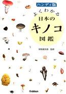 ハンディ版 よくわかる日本のキノコ図鑑