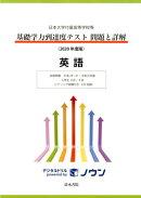 日本大学付属高等学校等 基礎学力到達度テスト 問題と詳解 英語 2020年度版