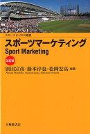 スポーツマーケティング改訂版