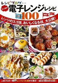 レシピブログ大人気の電子レンジレシピBEST100 (TJ MOOK)