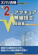 第2級アマチュア無線技士問題集第4版