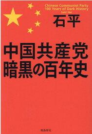 中国共産党 暗黒の百年史 [ 石平 ]