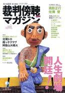 裁判傍聴マガジン(vol.1)