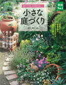 【バーゲン本】小さな庭づくり