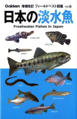 日本の淡水魚増補改訂