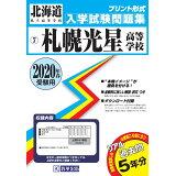 札幌光星高等学校(2020年春受験用) (北海道私立高等学校入学試験問題集)