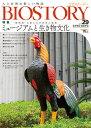 BIOSTORY Vol.29 人と自然の新しい物語 (SEIBUNDO MOOK) [ BIOSTORY 編集委員会 ]