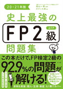 史上最強のFP2級AFP問題集20-21年版