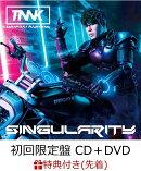【先着特典】SINGularity (初回限定盤 CD+DVD) (クリアファイル付き)