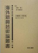 海外新興芸術論叢書(新聞・雑誌篇 第1巻(明治42)