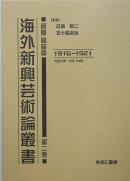 海外新興芸術論叢書(新聞・雑誌篇 第2巻(大正5年)