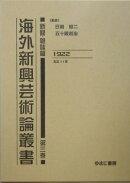 海外新興芸術論叢書(新聞・雑誌篇 第3巻(大正11)