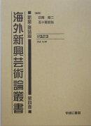 海外新興芸術論叢書(新聞・雑誌篇 第4巻(大正12)