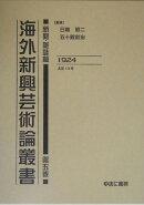 海外新興芸術論叢書(新聞・雑誌篇 第5巻(大正13)