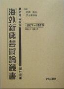 海外新興芸術論叢書(新聞・雑誌篇 第7巻(昭和2年)