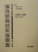 海外新興芸術論叢書(新聞・雑誌篇 第8巻(昭和5年)