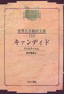OD>昭和初期世界名作翻訳全集(110)OD版