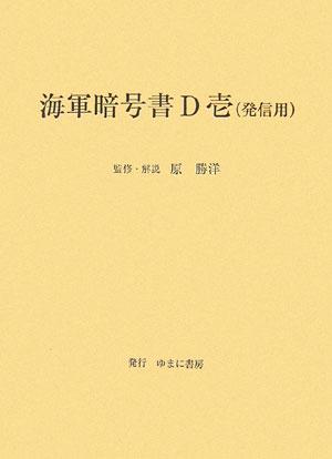 海軍暗号書D壱(でぃいち)(発信用) [ 原勝洋 ]