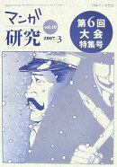 マンガ研究(10)