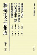 膝栗毛文芸集成(第12巻)