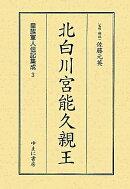 皇族軍人伝記集成(第3巻)