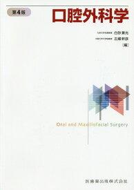 口腔外科学第4版 [ 白砂兼光 ]