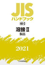 JISハンドブック 40-2 溶接 II[製品]