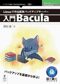 【POD】Linuxで作る簡単バックアップサーバー〜入門Bacula (技術の泉シリーズ(NextPublishing)) [ 澤田 健 ]