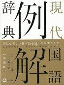 【バーゲン本】現代国語例解辞典 第4版2色刷