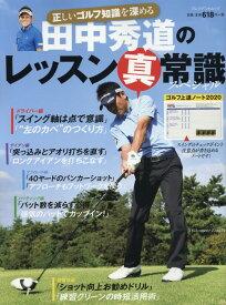 田中秀道のレッスン真常識スペシャル ゴルフ上達ノート2020