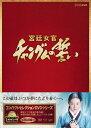 コンパクトセレクション 宮廷女官チャングムの誓い 全巻DVD-BOX [ イ・ヨンエ ]