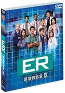ER 緊急救命室<ナイン>セット2