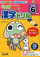 ケロロ軍曹の漢字ドリル小学6年生改訂第3版