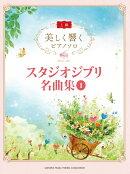 美しく響くピアノソロ (上級) スタジオジブリ名曲集 1