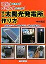 独立太陽光発電所の作り方 1万円でできる!ベランダでできる! [ 中村昌広 ]