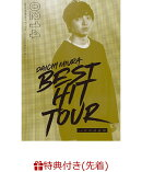 【先着特典】DAICHI MIURA BEST HIT TOUR in 日本武道館 DVD+スマプラムービー(2/14公演)(オリジナルポスター付き)