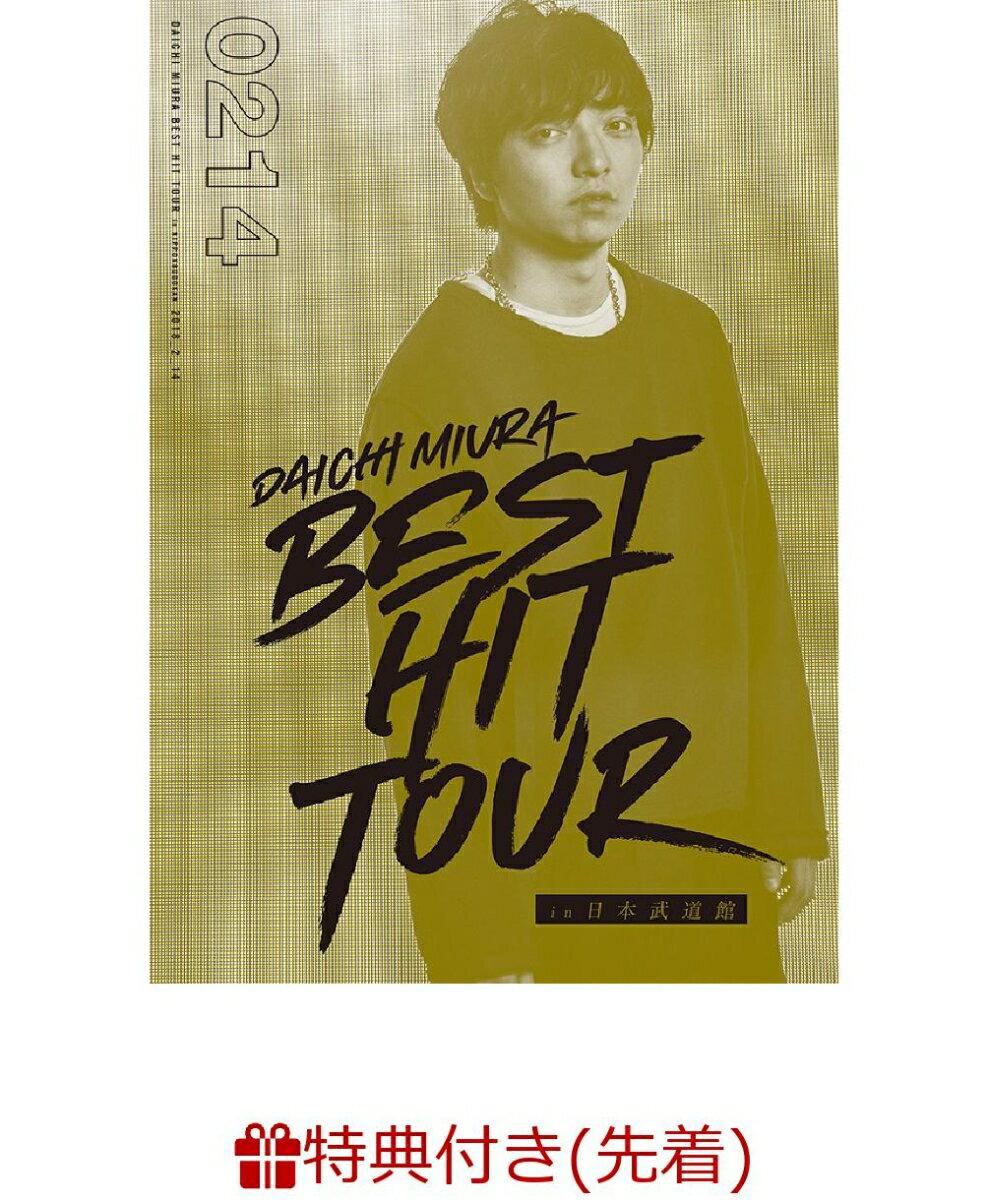 【先着特典】DAICHI MIURA BEST HIT TOUR in 日本武道館 DVD+スマプラムービー(2/14公演)(オリジナルポスター付き) [ 三浦大知 ]