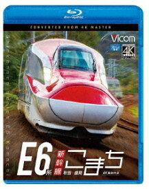 E6系新幹線こまち 4K撮影作品 秋田〜盛岡【Blu-ray】 [ (鉄道) ]