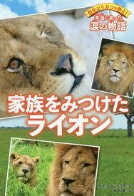 野生どうぶつを救え! 本当にあった涙の物語 家族をみつけたライオン [ サラ・スターバック ]
