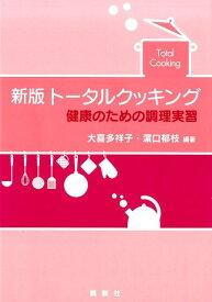 新版 トータルクッキング 健康のための調理実習 (栄養士テキストシリーズ) [ 大喜多 祥子 ]