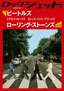 ロックジェット(Vol.78) 特集:ビートルズ《アビイ・ロード》とローリング・ストーンズ《 (SHINKO MUSIC MOOK)